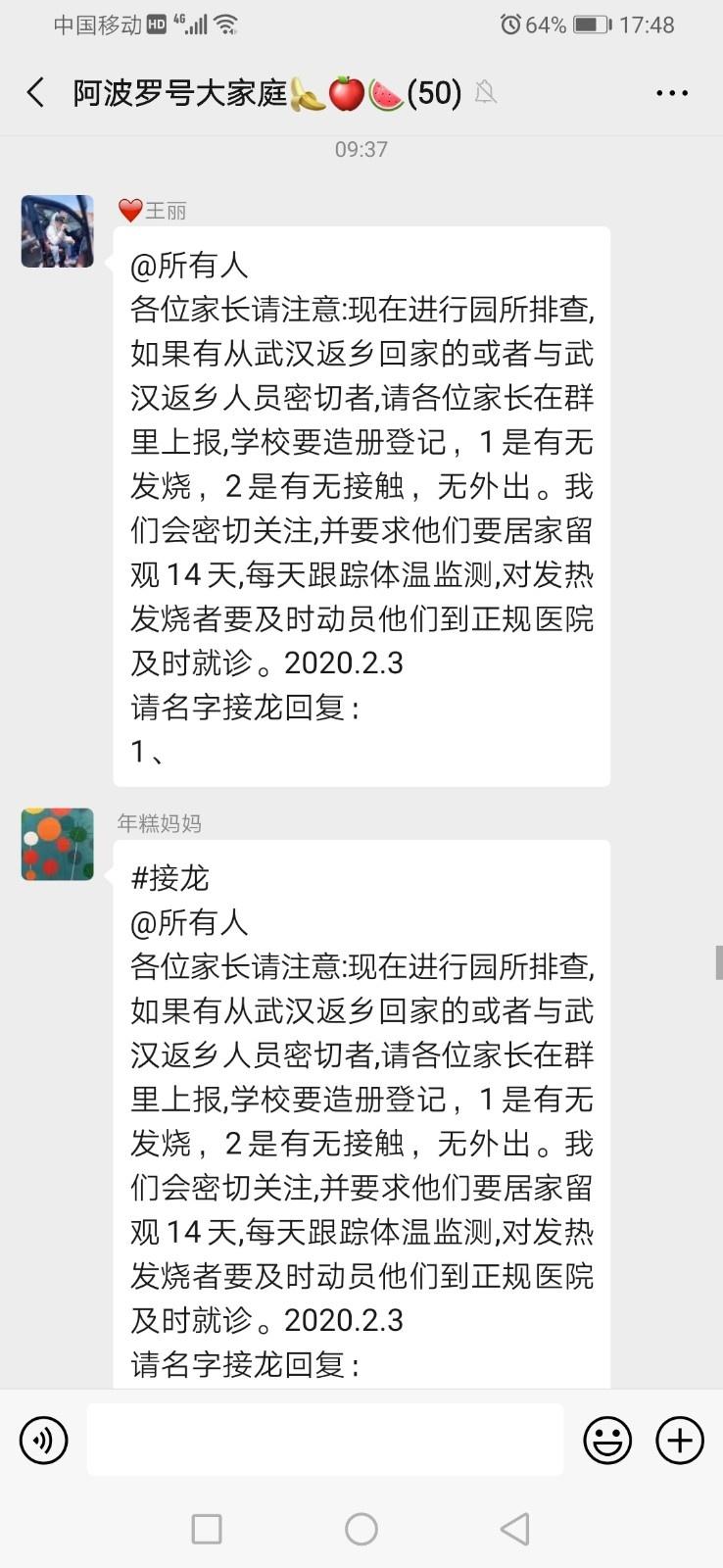 Screenshot_20200203_174820_com.tencent.mm.jpg