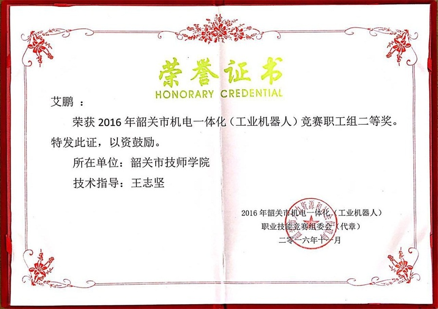 艾鹏老师在2016年韶关市技能比赛获职工组二等奖.jpg