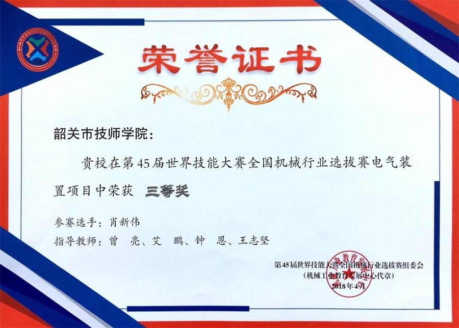 肖新伟在第45届世界技能大赛全国机械行业选拔赛电气装置项目中获三等奖.jpg