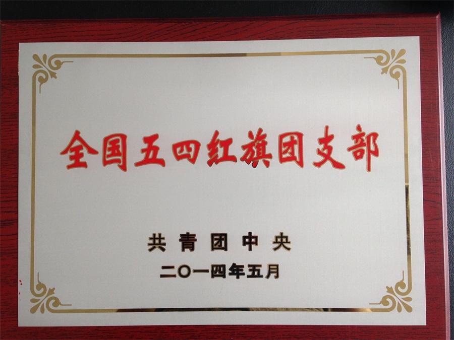 2014年机电系团支部获全国五四红旗团支部.JPG