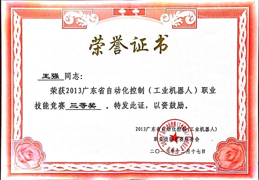 王强同学在2013年广东省自动化控制(工业机器人)技能竞赛中获三等奖.jpg