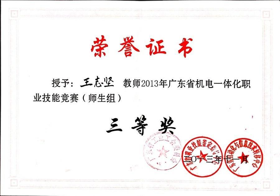 王志坚老师在2013广东省机电一体化职业技能竞赛中获三等奖.JPG