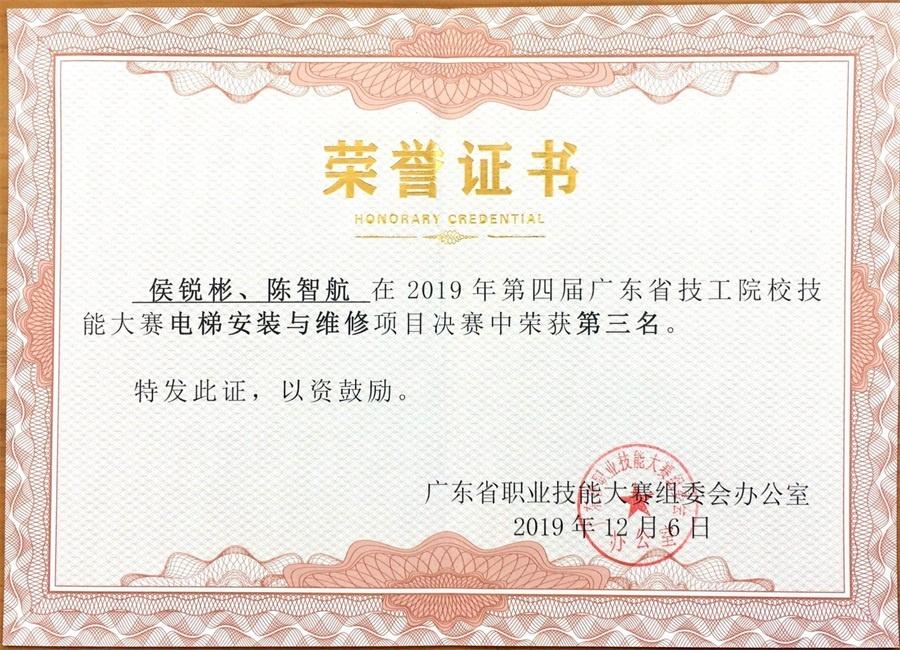 侯锐彬、陈智航同学在2019年第四届广东省技工院校技能大赛电梯安装与维修项目中获第三名.jpg