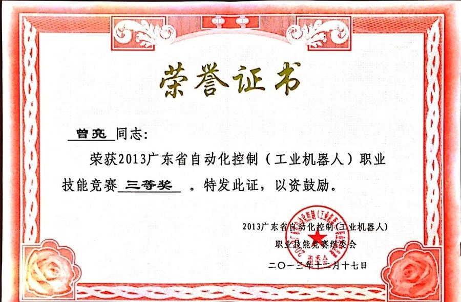 曾亮老师在2013年广东省自动化控制(工业机器人)技能竞赛中获三等奖.jpg