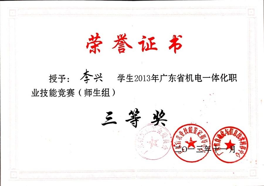 李兴同学在2013广东省机电一体化职业技能竞赛中获三等奖.JPG