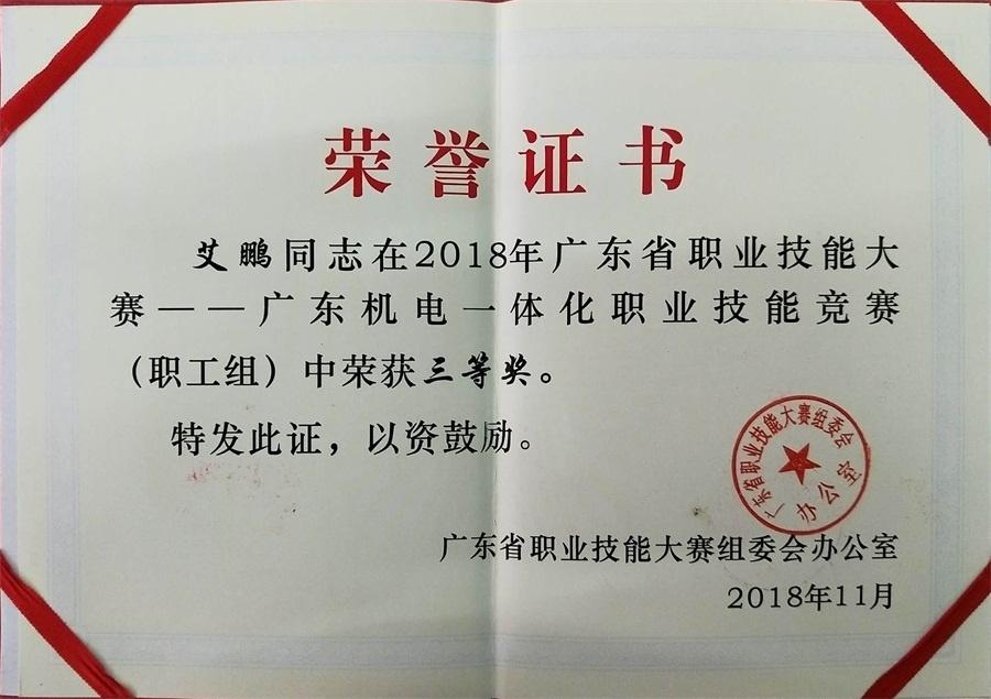 艾鹏老师在在2018广东省机电一体化职业技能竞赛中获三等奖.jpg