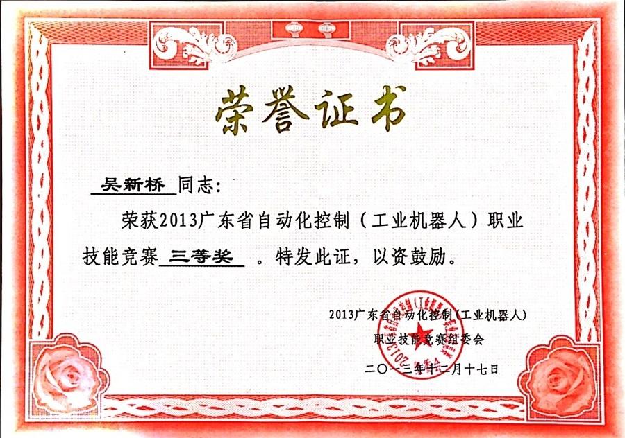 吴新桥同学在2013年广东省自动化控制(工业机器人)技能竞赛中获三等奖 1.jpg