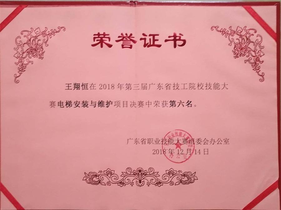 王翔恒同学在2018年第三届广东省技工院校技能竞赛电梯安装与维护项目中获第六名.jpg