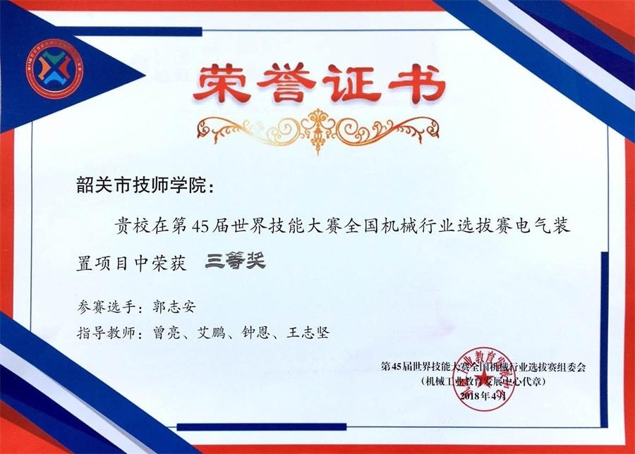 郭志安在第45届世界技能大赛全国机械行业选拔赛电气装置项目中获三等奖.jpg