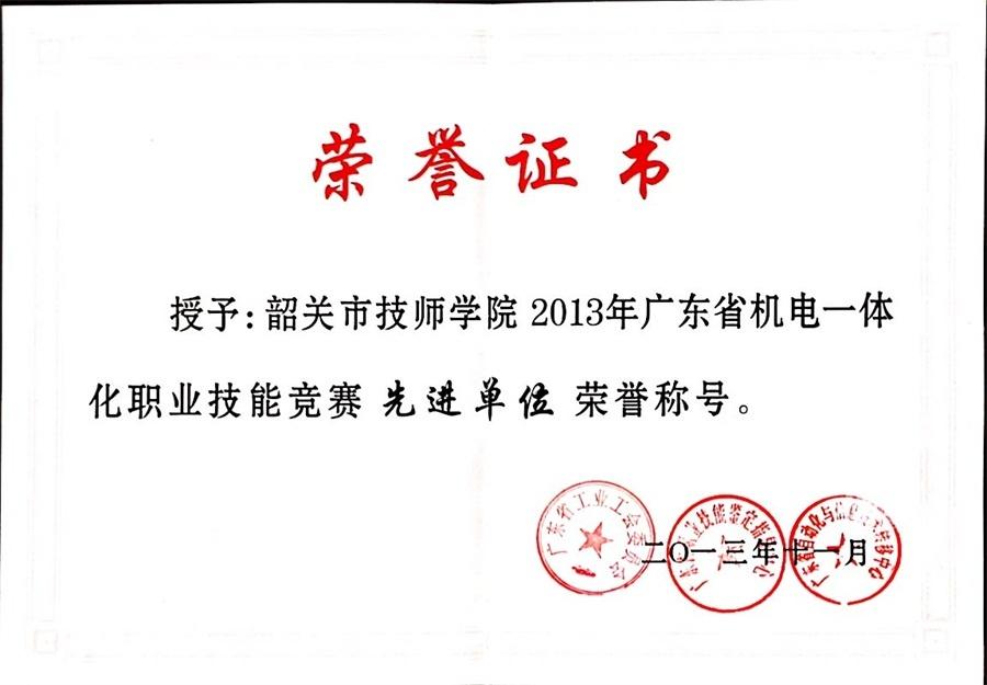 2013广东省机电一体化职业技能竞赛先进单位.JPG