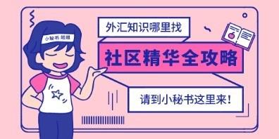 社区简报:社区精华全攻略