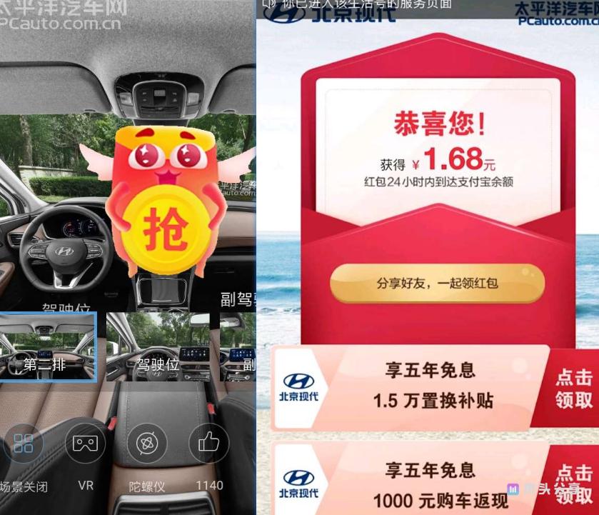 【现金红包】北京现代支付宝红包