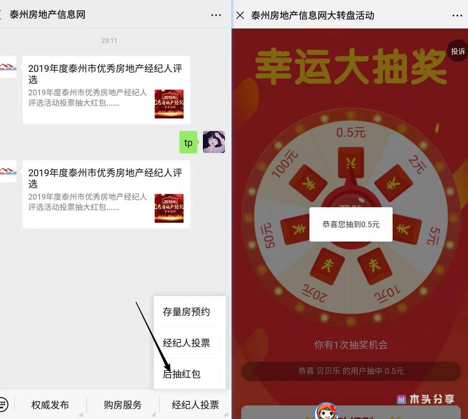 【现金红包】泰州房地产信息网投票抽微信红包-第1张图片-木头资源网