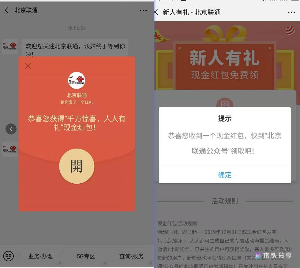 关注公众号 - 北京联通绑定手机号,秒到红包-第2张图片-木头资源网