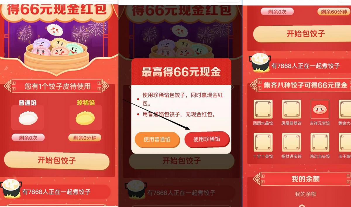 包饺子赢大奖 - 小程序 支付0.01赢大奖 - 秒提现,赢66元红包-第2张图片-木头资源网