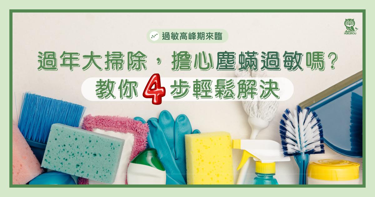過年大掃除,擔心塵蟎過敏嗎?教你四步輕鬆解決