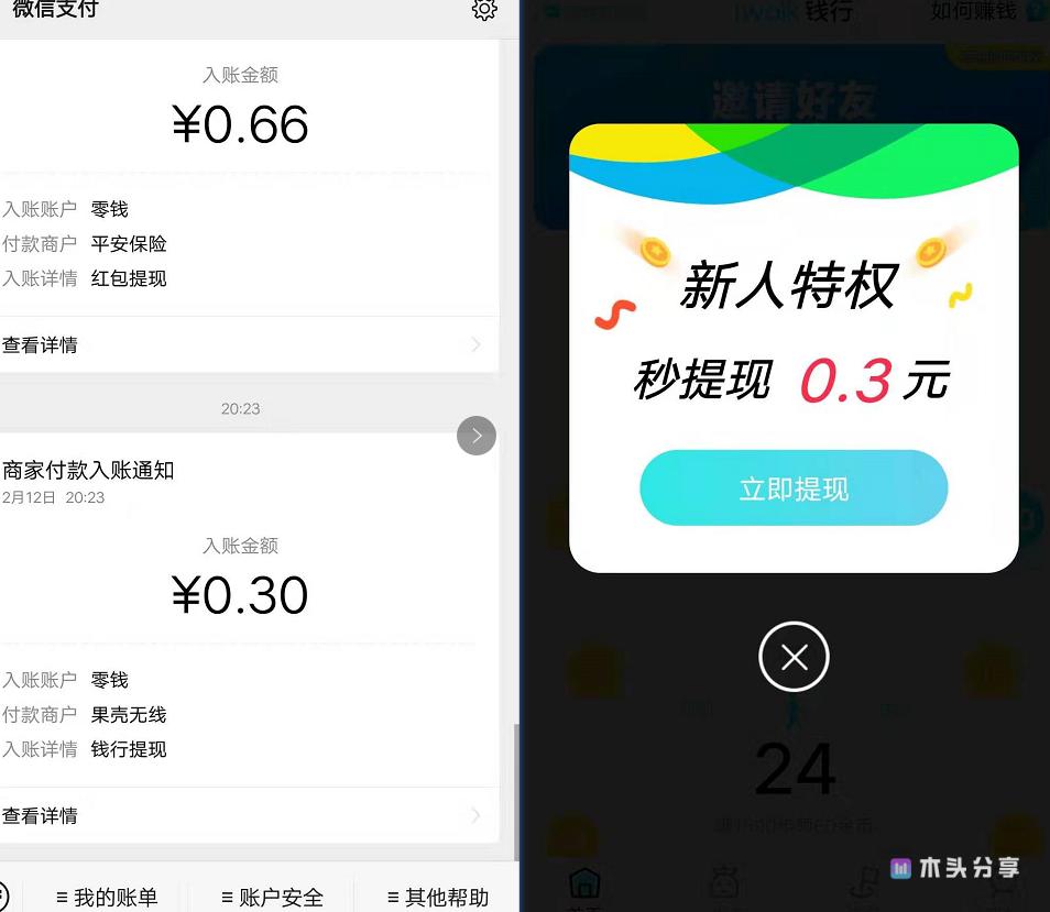 走路赚钱软件:钱行,新用户下载APP登陆秒赚0.3.元红包-第1张图片-木头资源网