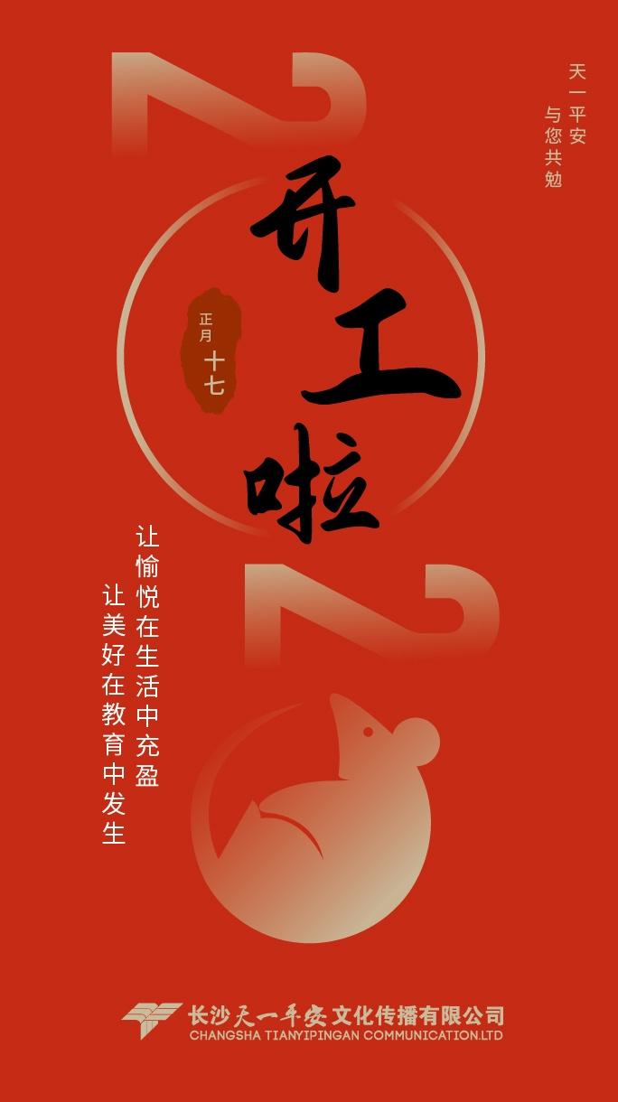 天一平安2020过年海报17-03.jpg