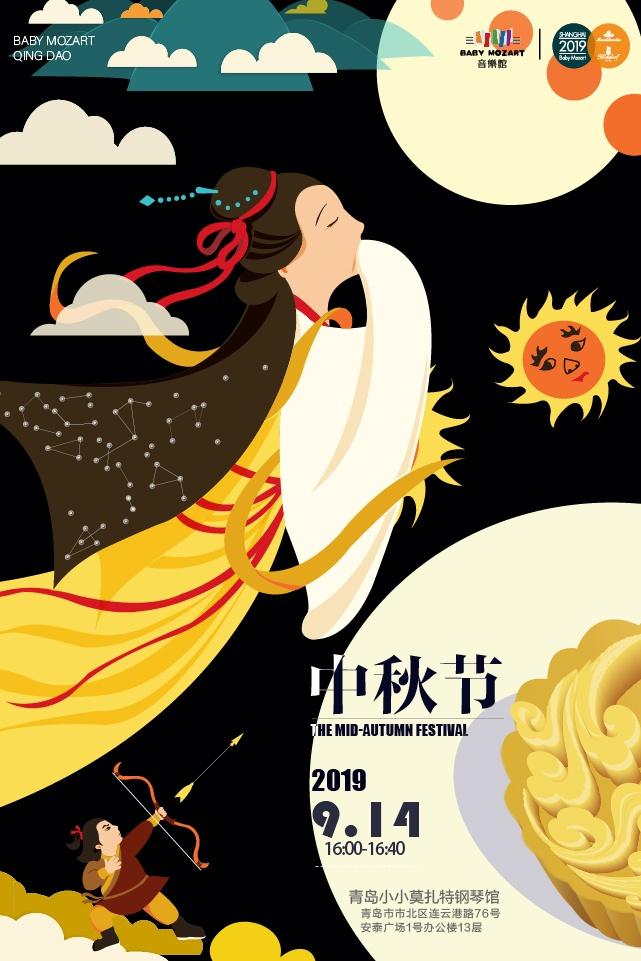 中秋节的由来640x960-01.jpg