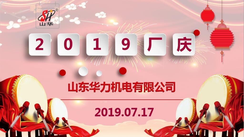 2019.7.17华力机电新厂乔迁八周年庆典圆满成功