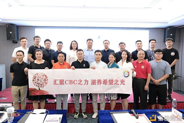"CBCGlobal First Blockchain Charity Ceremony ended successfully,delivering the concept of ""Blockchain + Charity"""