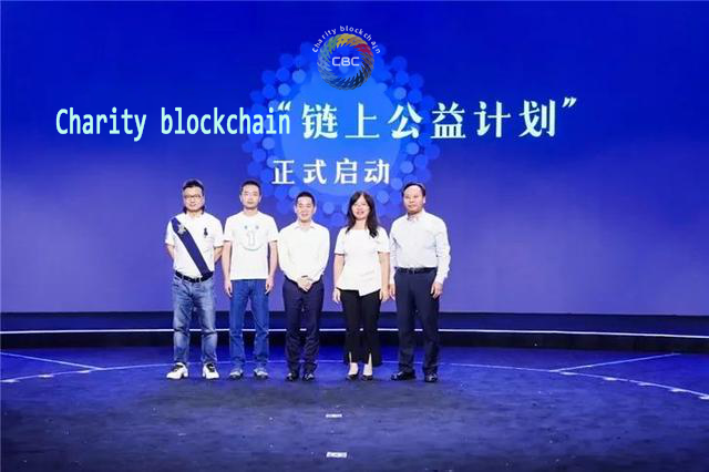 Charityblockchain public welfare program officially launched