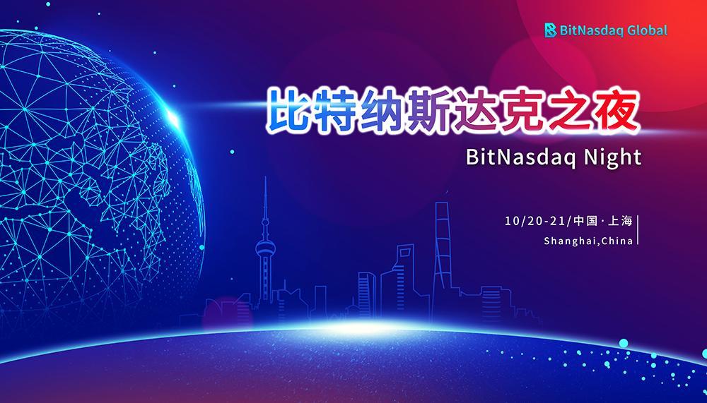 BitNASDAQ Shanghai Station 1 주년성공적 개최