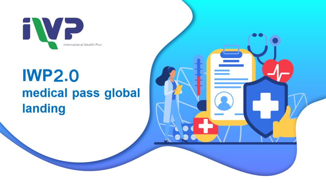 「ブロックチェーン+医療」の融合  IWP医療グローバルチェーンのオンライン化