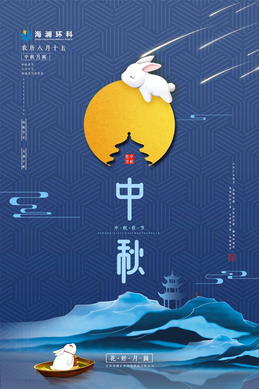 福德正神|官网TeVF_中秋节_副本.png