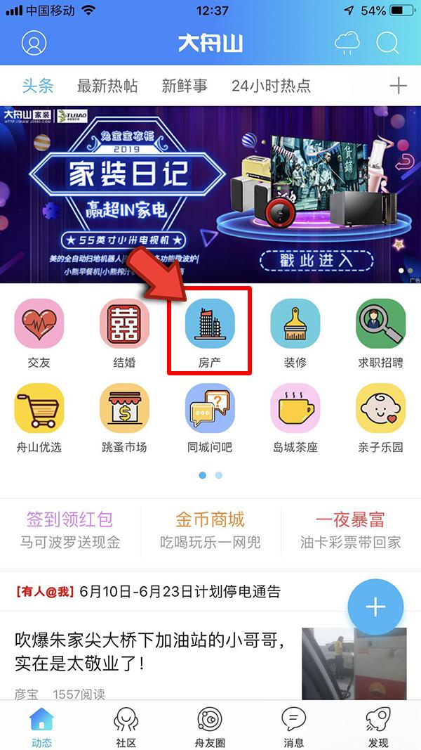 app房产按钮.png