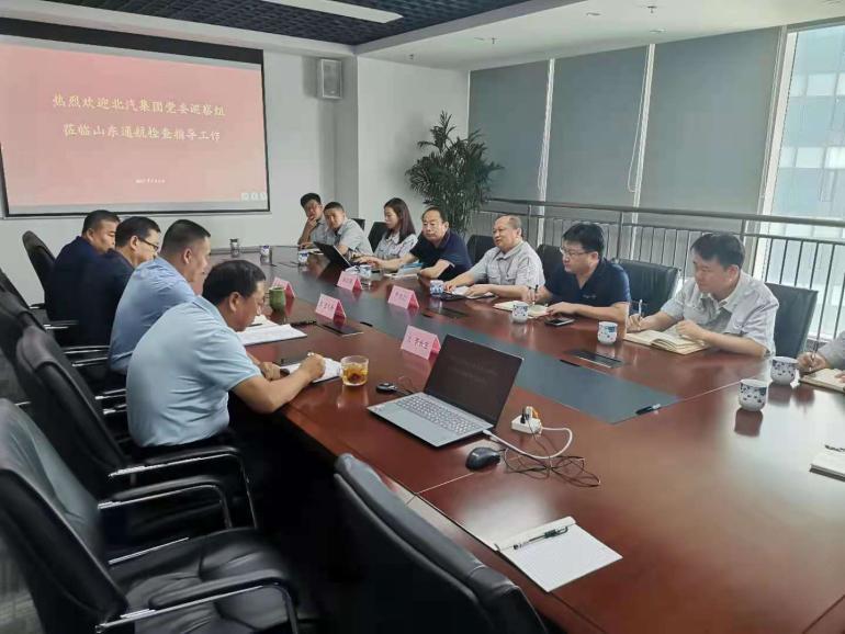 北汽集团党委巡察组进驻山东通航开展延伸巡察工作
