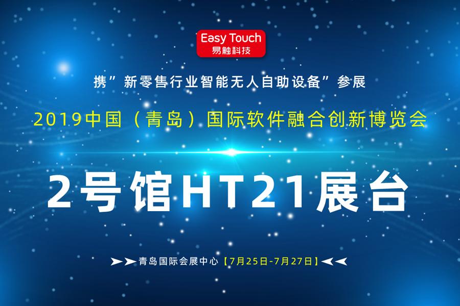 2019中国(青岛)国际软件融合创新博览会