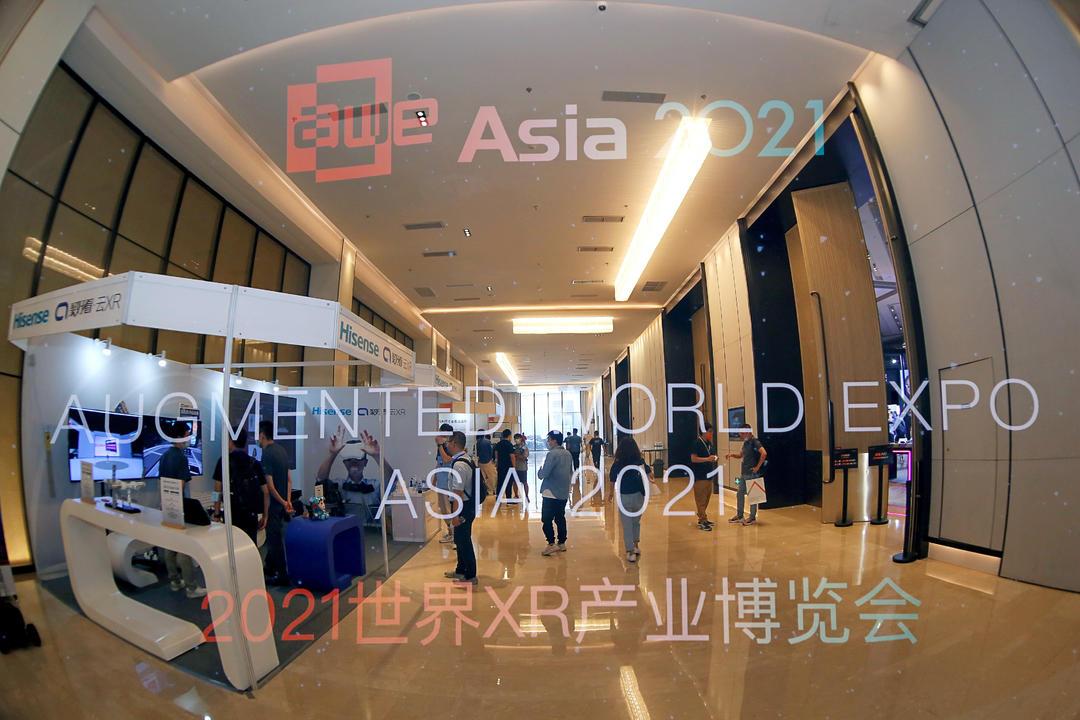 西安立耕科技亮相世界XR产业博览会 AWE Asia 2021