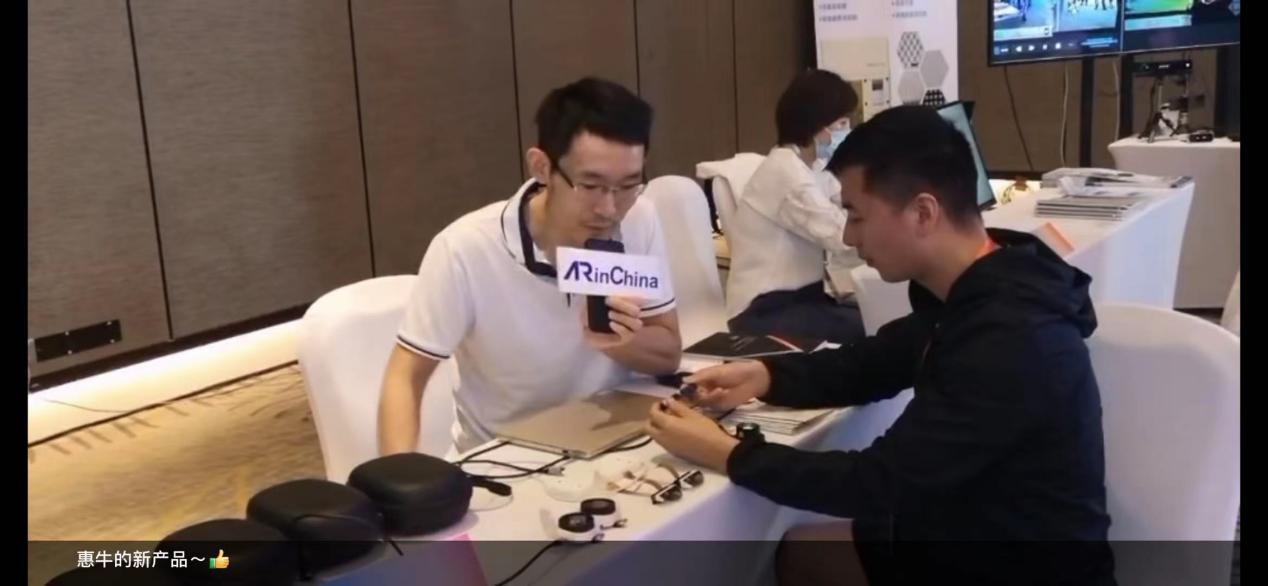 惠牛科技最新XR光学方案亮相世界XR产业博览会