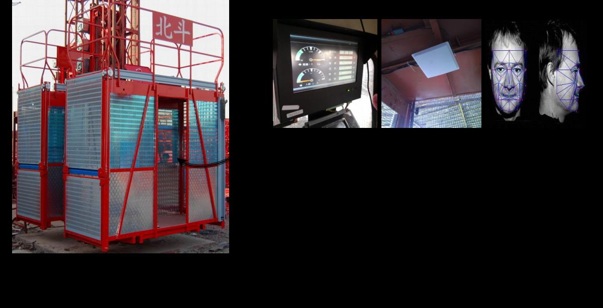 20.升降机安全监控.png