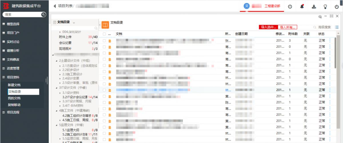 3.2平台文档管理改.png