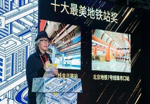 02.十大最美地鐵站.jpg