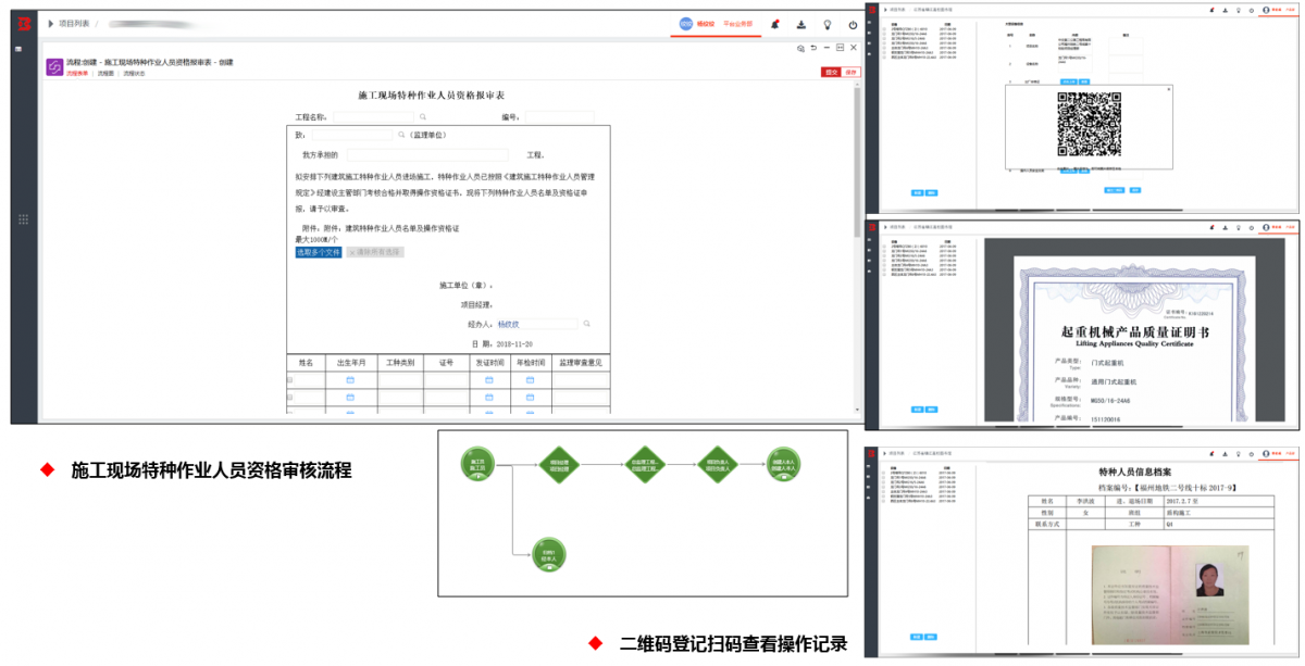 3.15质量安全管理-作业人员信息登记查询(gai).png