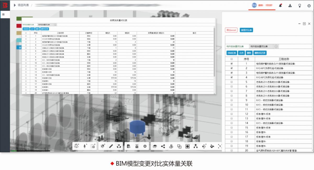 3.22成本管理-BIM模型变更实物量快速统计(改).png