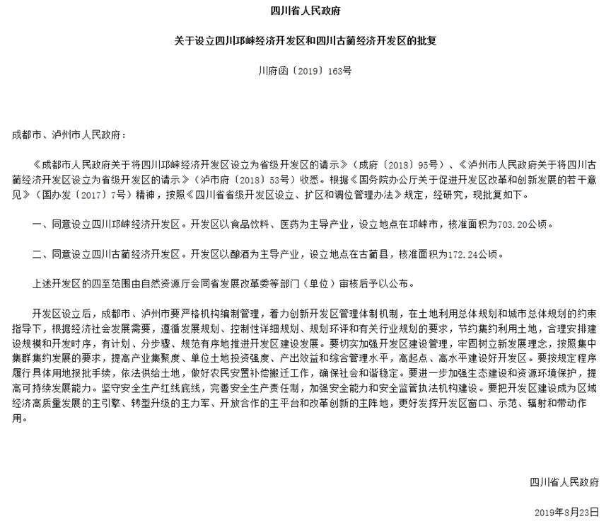 剛剛!四川省同意設立四川邛崍經濟開發區和四川古藺經濟開發區