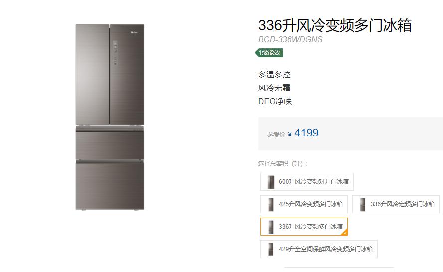336升风冷变频多门冰箱 BCD-336WDGNS