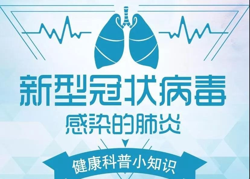新型冠状病毒感染肺炎的权威防控知识