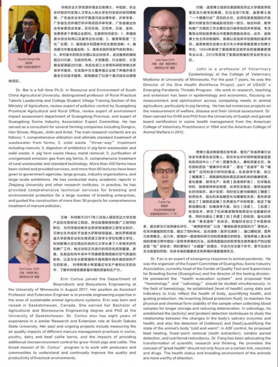 """正典生物与您相约——""""2019年第八届李曼中国养猪大会"""""""