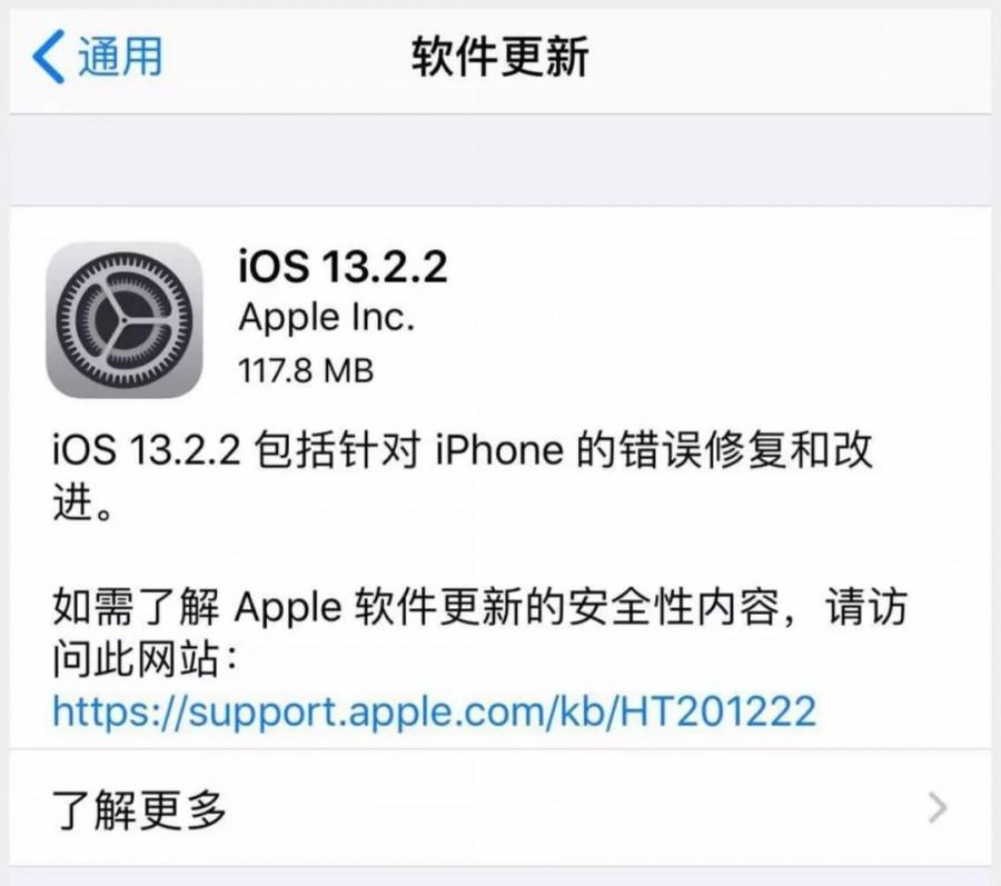 iOS 13.2.2 正式版发布,终于解决杀后台问题 | ReProvision签名工具报错-97资源博客