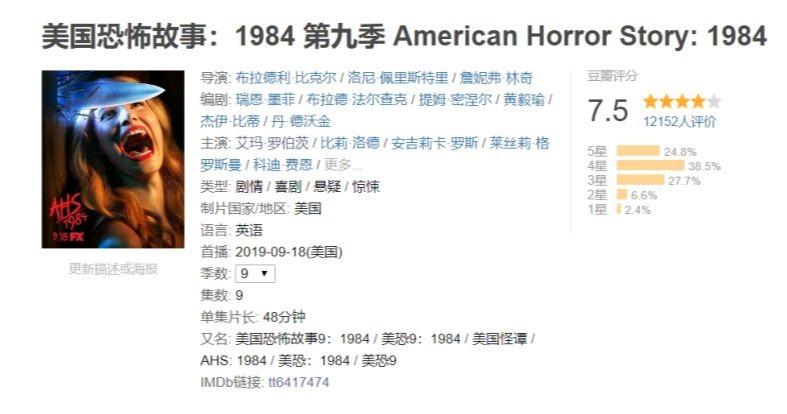 《美国恐怖故事:1984》大结局第九集解说,豆瓣分从9.0掉到7.5?-97资源博客