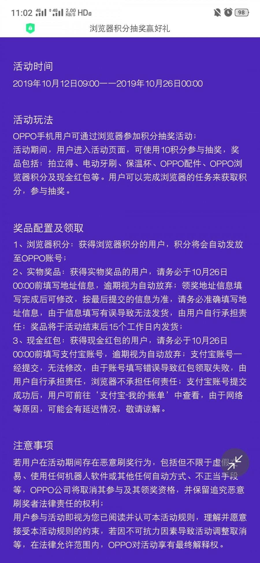 惠小助oppo浏览器积分抽红包-new.juyifx.cn