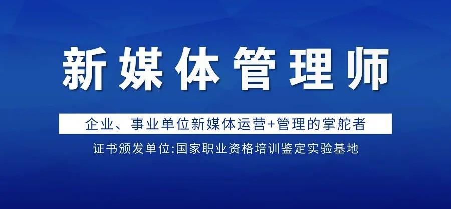 新媒体管理师考试成绩第3季度考期已公布,请登录查询!