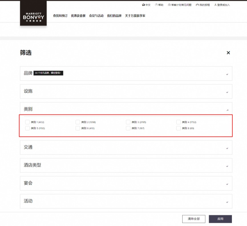 万豪国际酒店目录搜索_万豪国际酒店官方网站.png