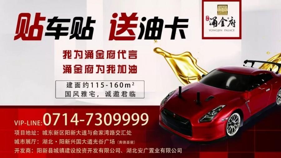 贴车贴领油卡 | 阳新私家车主,属于你的加油卡领了吗?