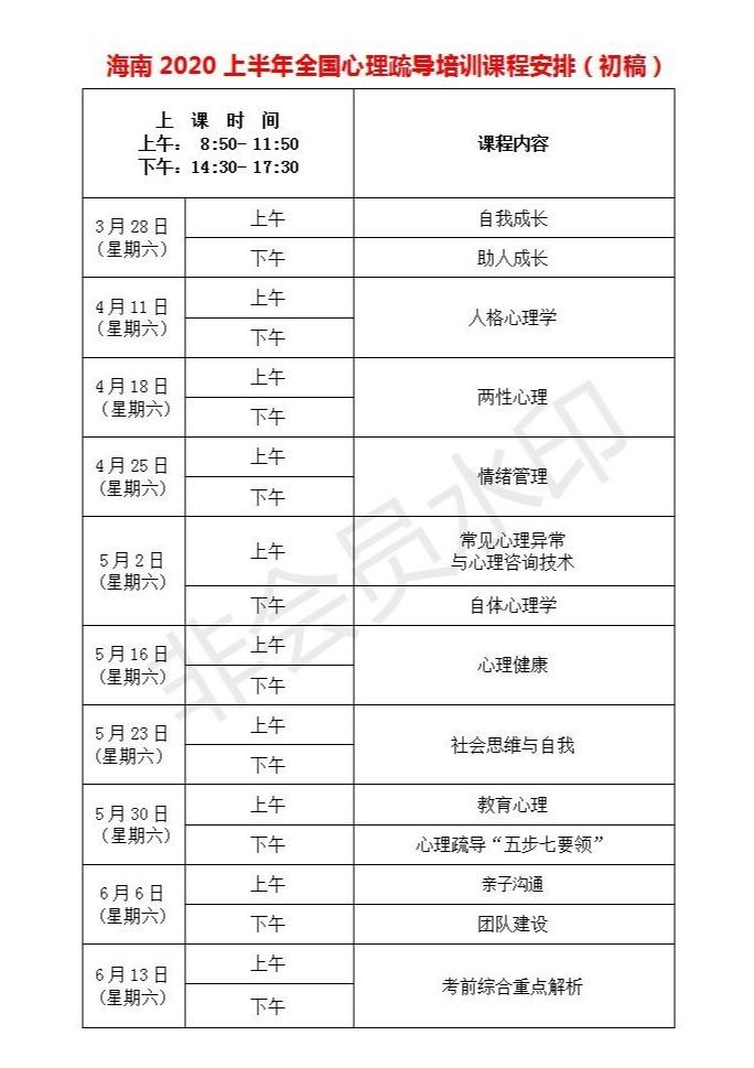 海南2020上半年全国心理疏导培训课程安排_01.jpg